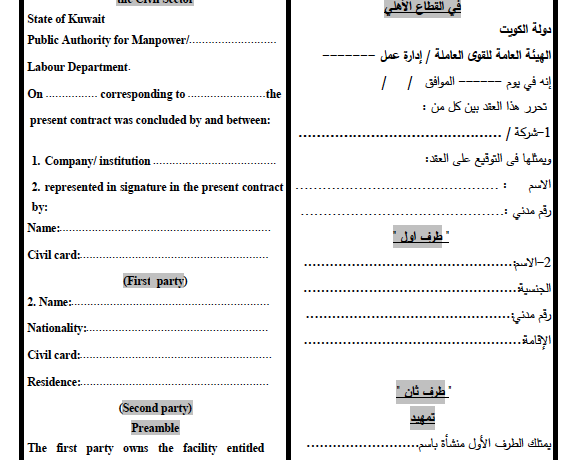Unified Contract for Kuwait's Private Sector | Migrant