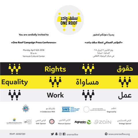 """أطلقت جمعية """"العمل الاجتماعي"""" ومنظّمة """"الخط الإنساني"""" مؤخراً حملة """"سقف واحد"""" الوطنية لتغيير النظرة إلى العمّال المنزليين"""
