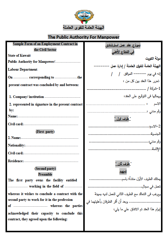 The Contract Template Is Set In Arabic And English. Clause No. 15 Of The  Contract Mandates That The Two Parties Can Choose A Second Language Other  Than ...